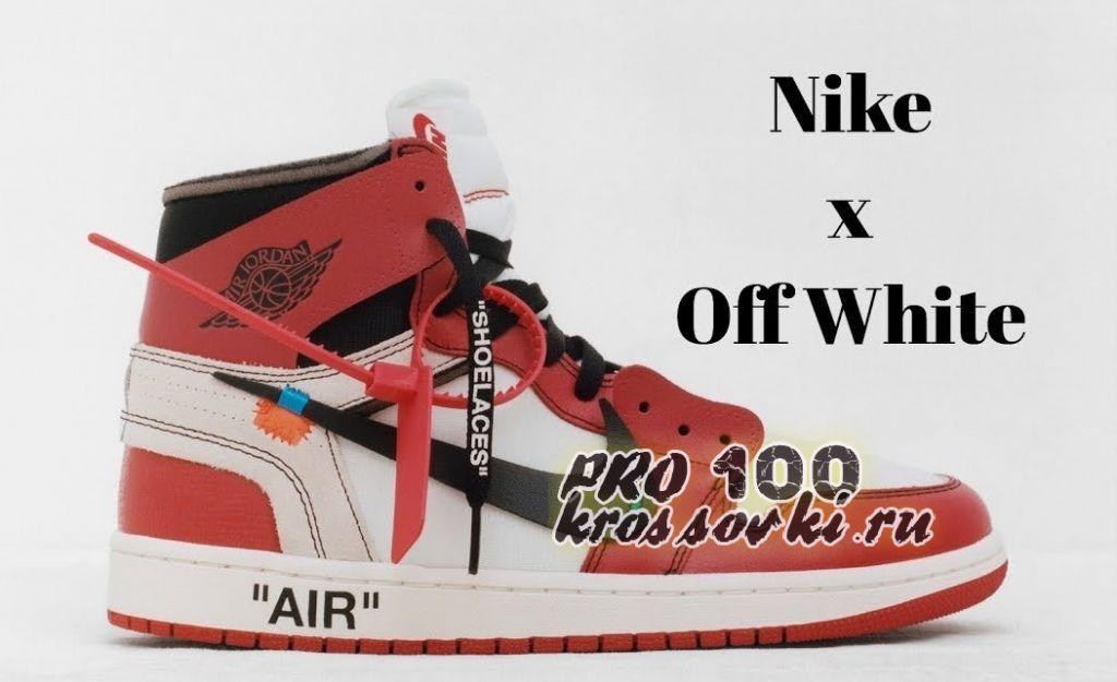 OFF-WHITE Air Jordan 1 Chicago